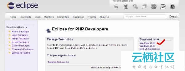 Eclipse for PHP安装和配置过程