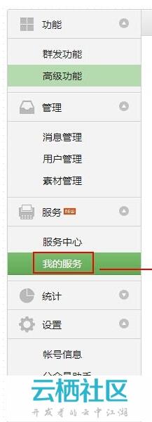 微信公众平台网页授权获取用户基本信息中授权回调域名设置的变动