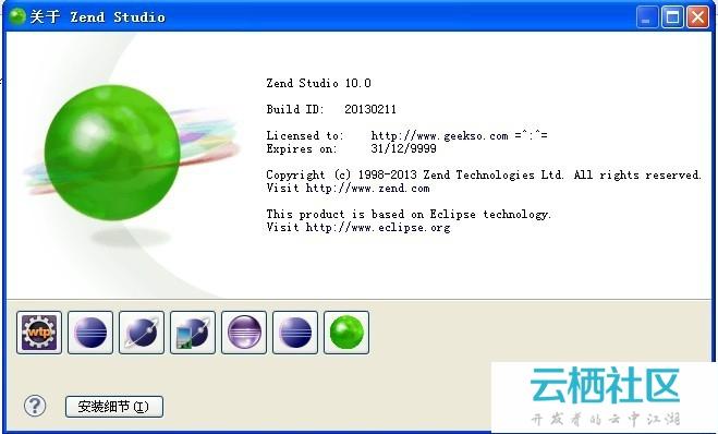 Zend Studio 10正式版破解及汉化