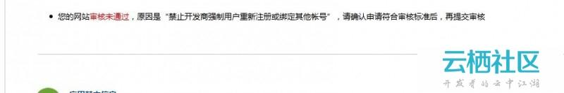 QQ互联一键登录审核不通过的解决方案