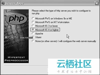 让IIS支持PHP