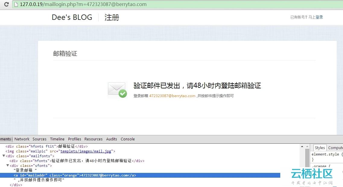 PHP+jQuery 注册模块的改进(二):邮箱激活第1/2页