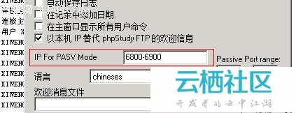 phpStudy自带Ftp Server使用