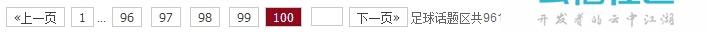 推荐一款PHP+jQuery制作的列表分页的功能模块