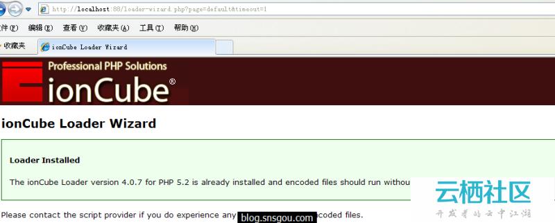 当前比较流行的两款PHP加密、解密工具Zend Guard和iconCube介绍