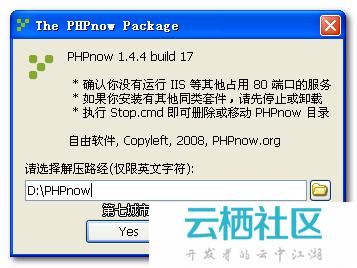 使用 PHPnow 搭建 PHP 环境