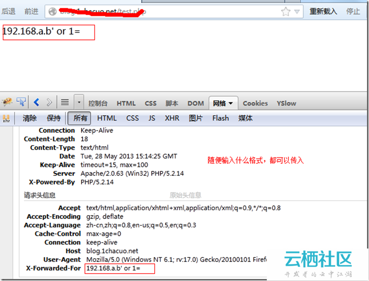 获取用户Ip地址通用方法常见安全隐患(HTTP_X_FORWARDED_FOR)