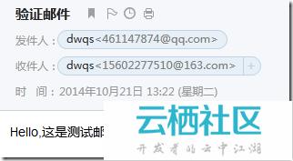 使用PHPMailer实现邮件发送代码分享