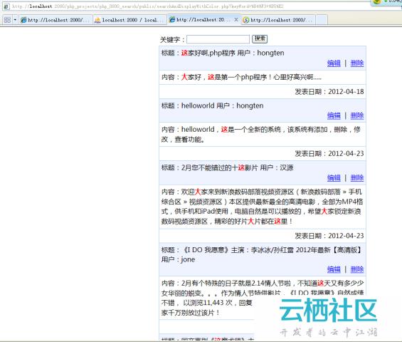 php开发_多关键字,高亮显示