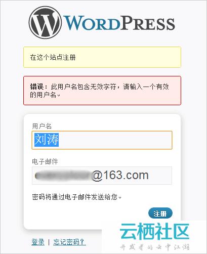 WordPress 主题制作技巧之三 [ 支持中文用户名登录 ]